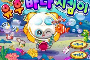 《海底清洁工》游戏画面1