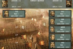 《三国传1.6》游戏画面1