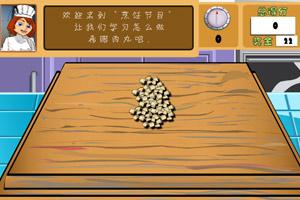 《厨师长烹饪表单18中文版》游戏画面1