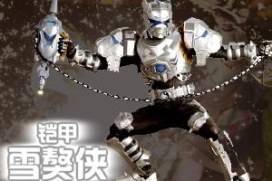 《铠甲雪獒侠》游戏画面1
