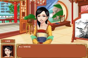 《皇后成长计划1.2》游戏画面1