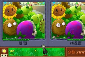 《植物大战僵尸找茬》游戏画面1