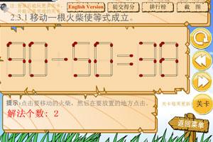 《火柴数学2中文版》游戏画面1