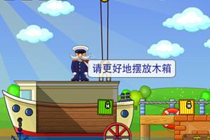 《船长的运输船中文版》游戏画面1