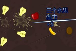 快刀削水果中文版