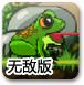青蛙大冒险无敌版
