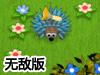 疯狂蘑菇3无敌版
