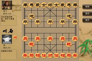 《中国象棋2.0》游戏画面1