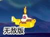 空中潜水艇无敌版