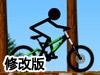 火柴人骑自行车修改版