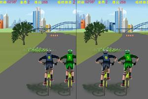 雙人自行車對戰