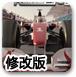 F1赛车终极赛2012修改版