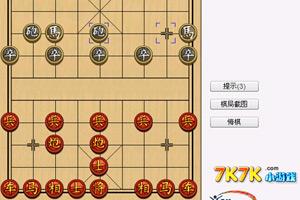 《中国象棋》游戏画面1