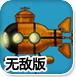 潜艇海底冒险无敌版
