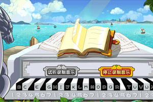 《键盘钢琴》游戏画面1