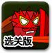 苹果超人大战黑暗虫选关版