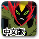 少年骇客英雄集结中文版