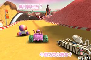 《糖果大陆卡丁车》游戏画面1