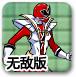 侍戰隊真劍者3無敵版