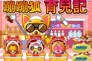 《照顾小婴儿中文版》游戏画面1