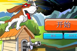 《狗狗超人之怒中文版》游戏画面1