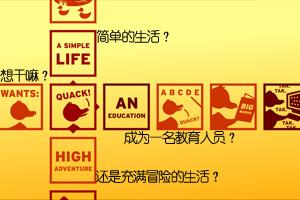 《鸭子的人生选择》游戏画面1