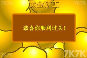 《黄金矿工中文版》游戏画面4
