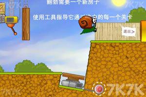 《蝸牛尋新房子》游戲畫面2
