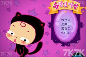 《巫婆变阿sue中文版》游戏画面6