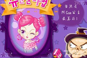 《巫婆变阿sue中文版》游戏画面2