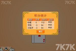 《欢乐斗地主》游戏画面7
