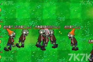 《植物大战僵尸之僵尸内战》游戏画面4