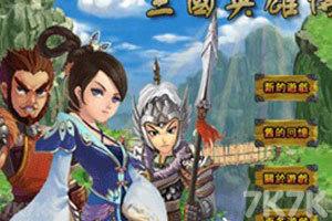 《三国英雄传》游戏画面1