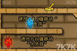 《森林冰火人2中文无敌版》游戏画面3