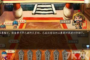 《盗版三国志》游戏画面8