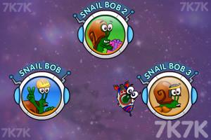 《蜗牛寻新房子4太空版》游戏画面2
