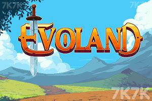 《进化之地》游戏画面10