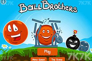 《球球兄弟》游戏画面2