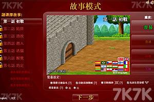《英雄大作战v0.0.7》游戏画面4