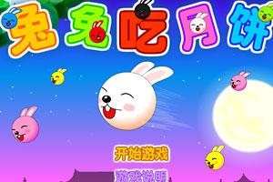 《兔兔吃月饼》游戏画面1