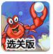 小螃蟹海底寻宝选关版