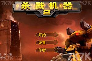 《星际士兵2中文版》截图2