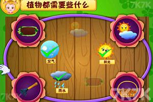 《可爱宝贝园艺工中文版》游戏画面3
