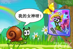 《蜗牛寻新房子5》截图3