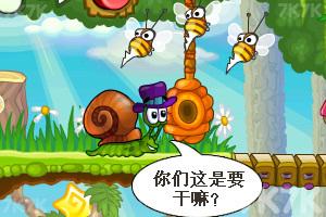 《蜗牛寻新房子5选关版》游戏画面2