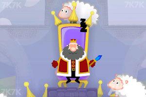 《清理绵羊的国王》游戏画面1