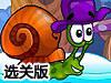 蜗牛寻新房子6选关版