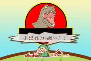 >欺负小恐龙