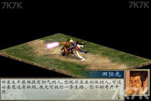 《金庸群侠传2正式版1.0》游戏画面5