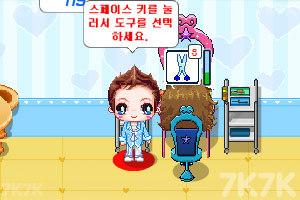 《少女发廊完整版》游戏画面2